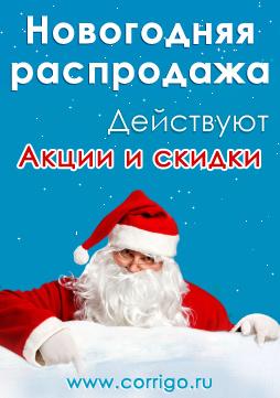 Официальный сайт corrigo.ru