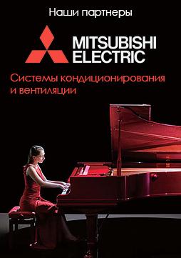 https://mitsubishi-electric.com.ru/